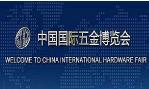2019第33届上海春季五金展暨中国国际五金博览会