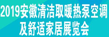 2019中国(安徽)清洁取暖热泵空调及舒适家居展览会