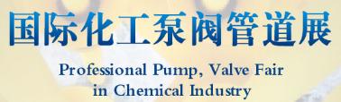 上海国际化工泵阀门及管道展会CPVF-展会logo