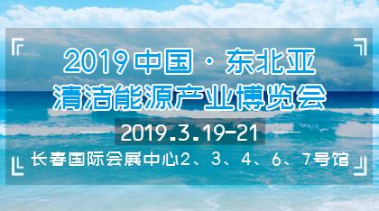 2019中国长春清洁能源(供暖)产业博览会邀请函-展会logo