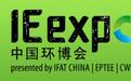 2019第二十届上海环保展(上海环博会)-展会logo