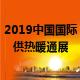 2019成都供热暖通展3月西部国际博览城开幕