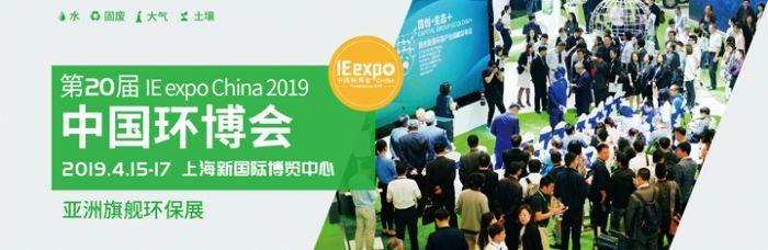 2019第二十届中国环博会(水、大气、固废、环监)-展会logo