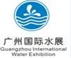 2019中国(广州)国际给水、排水及泵阀管道展-展会logo