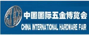 2019年中国国际五金博览会