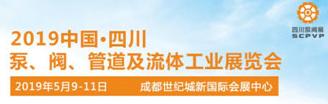 2019中国四川泵、阀、管道及流体工业展览会
