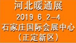 2019河北供热采暖展会