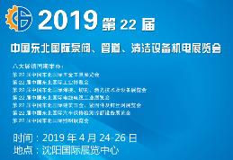 2019年第22届中国东北泵阀、管道、清洁设备机电展览会