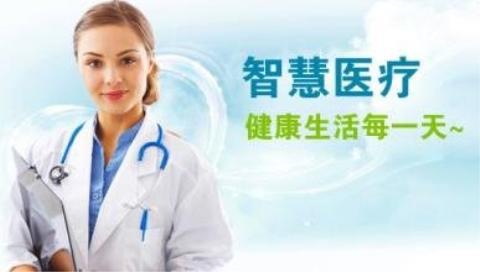 2019中国(北京)国际智慧医疗及可穿戴设备展览会-展会logo