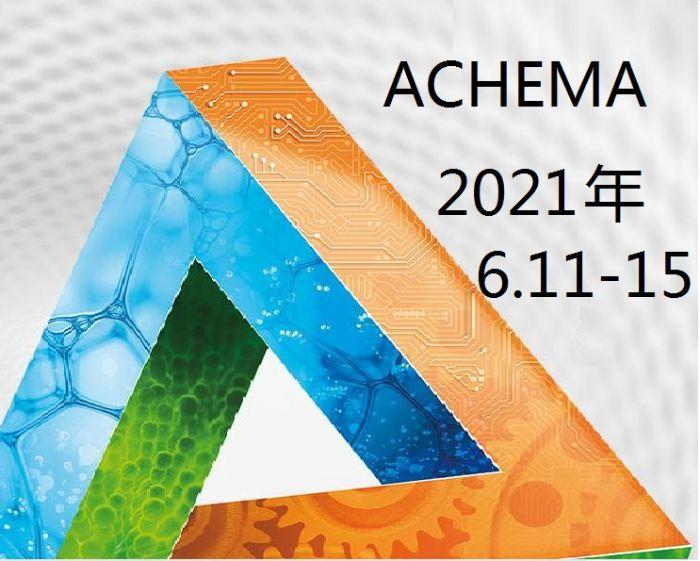 2021年德国阿赫玛泵阀展ACHEMA