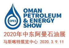 2020年中�|阿曼石油能源展-�赡暌��w