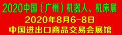 2020中国(广州)机器人及华南机床展览会