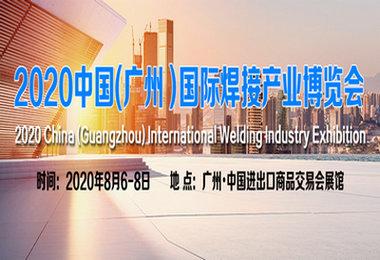 参展报名:2020中国广州国际焊接产业博览会
