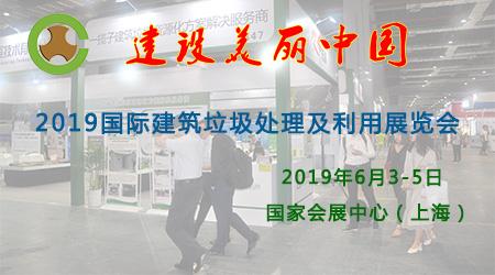 2019上海国际建筑垃圾处理及利用展览会
