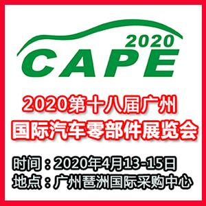 2020第十八��V州���H汽�零部件展�[��