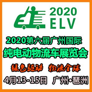 2020第六��V州���H���游锪鬈�展�[��