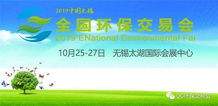 2019无锡全国环保交易会