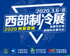 2020西部制冷展|第六届中国西部国际制冷、空调、供热、通风及食品冷冻加工展览会