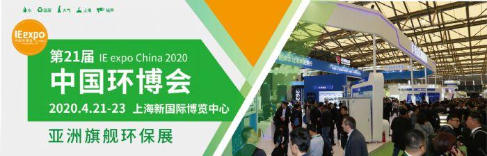 2020第21届上海国际水处理展览会-展会logo