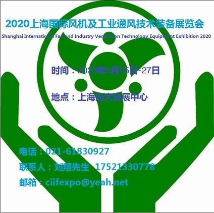 2020中国(上海)国际风机及工业通风技术装备展览会-展会logo