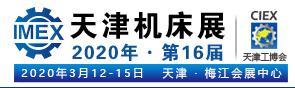 2020第16届天津国际机床展览会