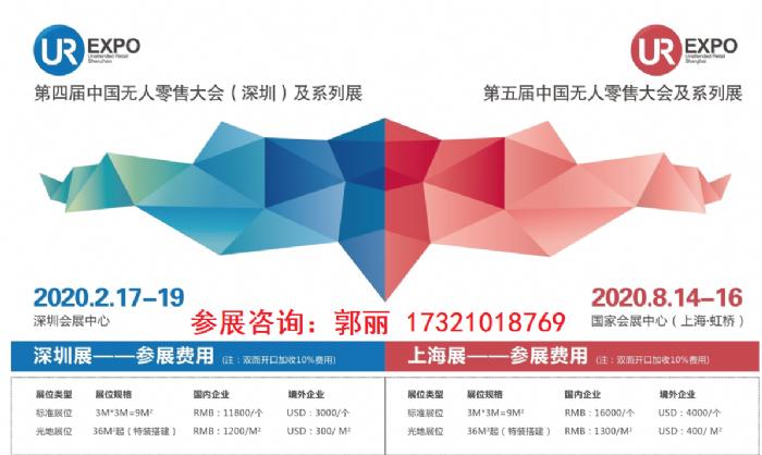 2020深圳国际无人值守零售&供应链展览会(UREXPO)