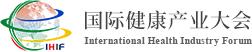 2020第二屆煙臺國際健康產業大會展覽會-展會logo