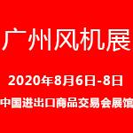 2020广州国际风机及工业通风技术装备展览会