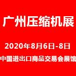 2020中国(广州)国际空压机及压缩机设备展览会