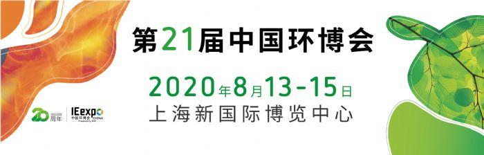 中���h博��-上海�h保展-2020中���h博��