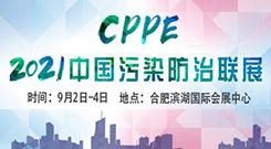 CPPE 2021中国污染防治联展-展会logo