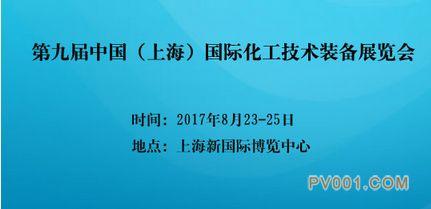 第九届中国(上海)国际化工技术装备展览会-中国泵阀第一网