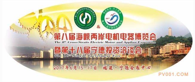第八届海峡电机展-中国泵阀第一网