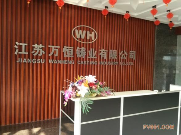 江苏万恒铸业有限公司飞速发展 已成为江苏省最大阀门
