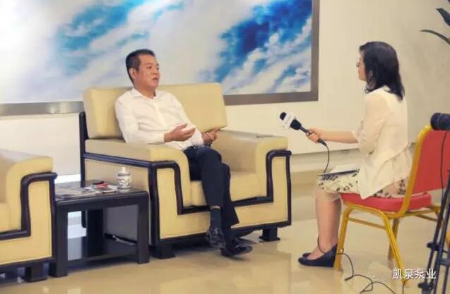上海凯泉泵业(集团)有限公司董事长兼总裁林凯文先生专访