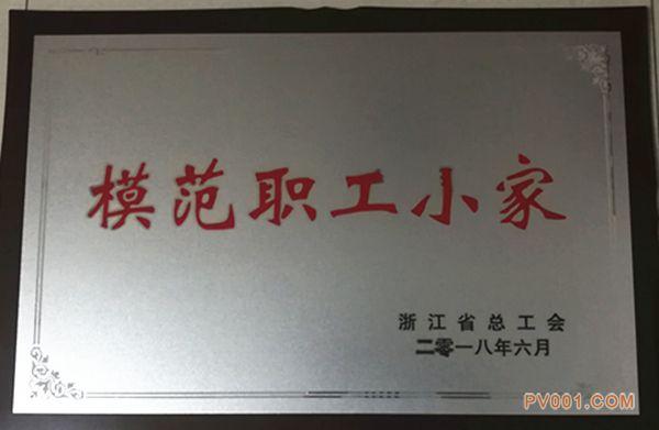 浙江省特检院国家特种金属结构材料质检中心工会小组荣获省级模范职工小家