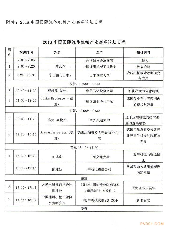 中通协:关于参加2018中国国际流体机械产业高峰论坛的通知3