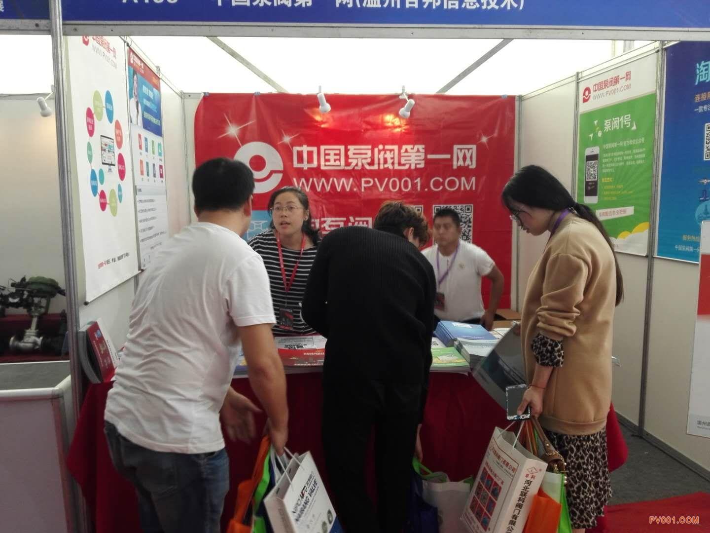 中国泵阀第一网展台