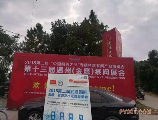 2018武汉水科技博览会进驻温州