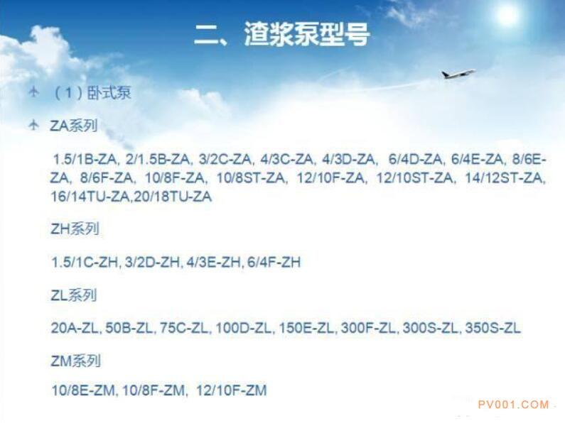 渣浆泵型号-中国泵阀第一网