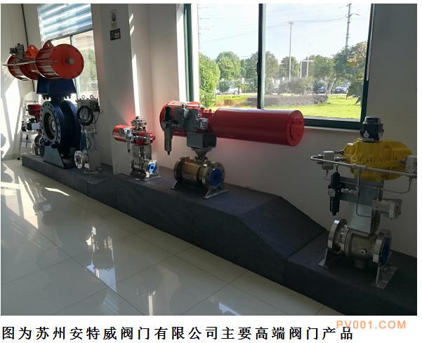 苏州安特威阀门有限公司高端阀门产品-中国泵阀第一网