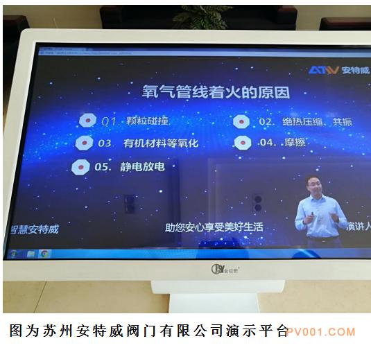 苏州安特威阀门有限公司演示平台-中国泵阀第一网