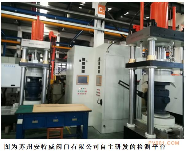 苏州安特威阀门有限公司自主研发的检测平台-中国泵阀第一网