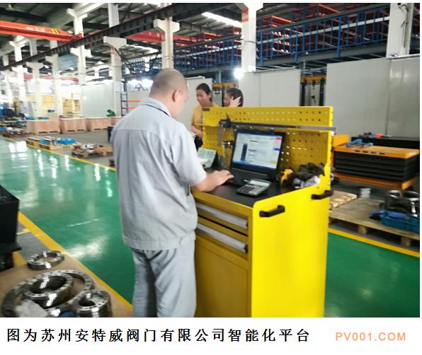 苏州安特威阀门有限公司智能化平台-中国泵阀第一网