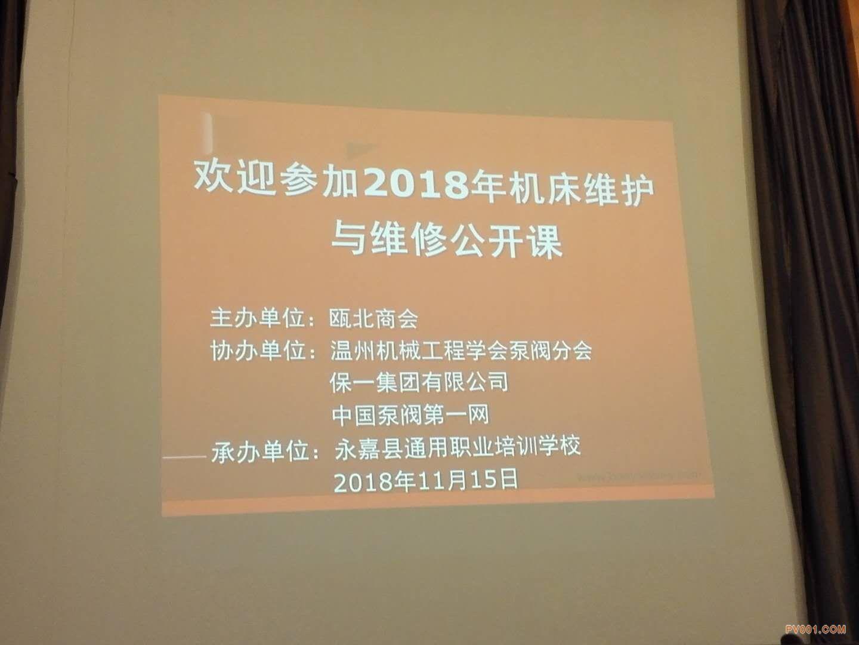 2018年机床维护与维修公开课在保一集团开讲了