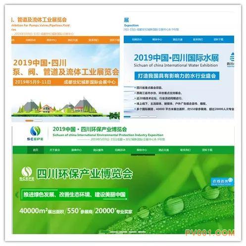 2019中国四川国际水展