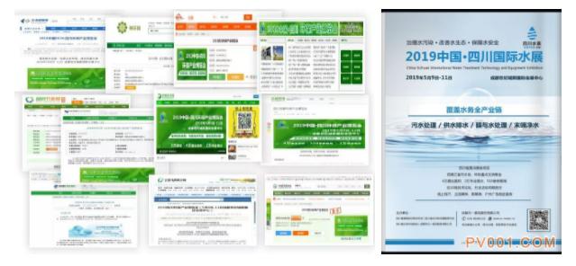 2019中国四川国际水展、2019四川成都环保产业博览会