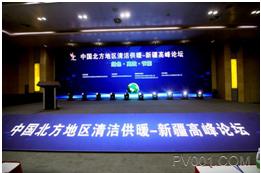 新疆清洁供暖高峰论坛2