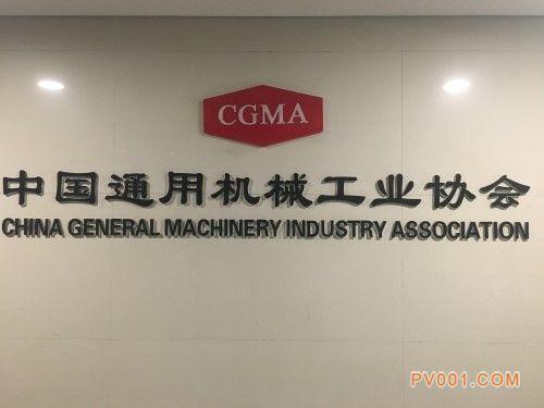 中通协喜获4A级协会认证