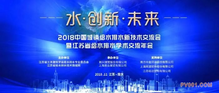 2018江苏省给水排水学术交流年会圆满落幕